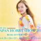 「第43回2019日本ホビーショー」毎年来て頂いてるお客様へお知らせ