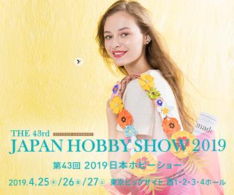 hobbyshow2019